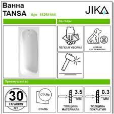<b>Ванна Tansa</b> S сталь 150х70 см в Москве – купить по низкой цене ...