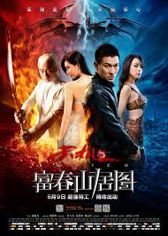 Switch (Tian Ji: Fu Chun Shan Ju Tu)