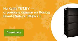 Купить <b>Комод</b> BranQ Nature (BQ3773) в Минске с доставкой из ...