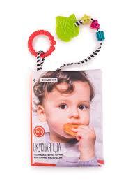 Книжка-игрушка ВКУСНАЯ ЕДА <b>Happy</b> Baby 8508974 в интернет ...