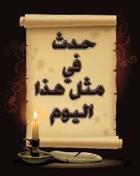 رمضان اليوم