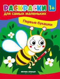 <b>Первые букашки</b>. Книжка-<b>раскраска</b> - Костомарова Елена ...