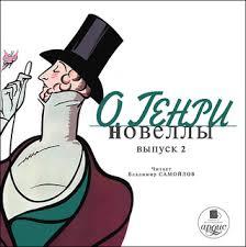 <b>Новеллы</b>. <b>Выпуск</b> 2 - Аудиокнига - <b>О. Генри</b> - Storytel