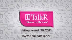 <b>Набор ножей TalleR</b> TR-2001 - Видеообзор - YouTube