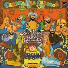 Послушать аудиосказку <b>Али</b>-<b>Баба и сорок разбойников</b> (1982 г ...