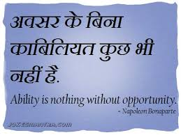 opportunity-hindi-quotes.jpg