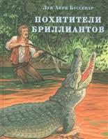 <b>Буссенар Л</b>. | Купить книги автора в интернет-магазине «Читай ...