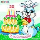 Поздравления с днем рождения парню на 20