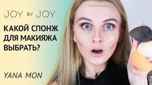 КАКОЙ <b>СПОНЖ ДЛЯ МАКИЯЖА</b> ВЫБРАТЬ l BeautyBlender, Real ...