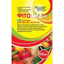 Фитоцид-р, для овощей и фруктов, <b>10 мл</b>
