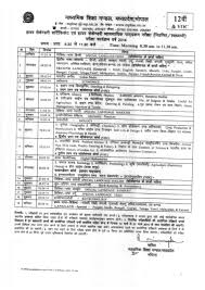 mp board exam time table of th studychacha here i am uploading that file which in image format