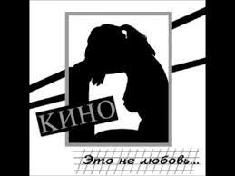 "<b>Кино</b> - Альбом ""<b>Это Не</b> Любовь"" - YouTube"