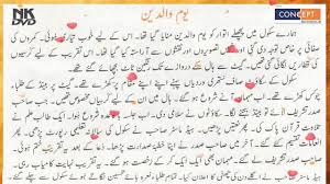 essay parents day urdu learning
