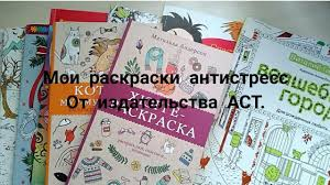 Все мои <b>раскраски</b> от <b>издательства АСТ</b>. - YouTube