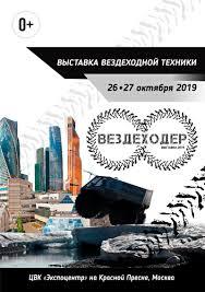 Выставка «<b>Вездеходер</b>» 26-27 октября <b>2019</b> г. в ЦВК ...