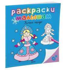 """Книга: """"<b>Зимние наряды</b>"""" - Варгина, Варгин. Купить книгу, читать ..."""