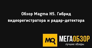 Обзор <b>Magma H5</b>. Гибрид <b>видеорегистратора</b> и радар-детектора