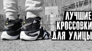 <b>Баскетбольные кроссовки</b> для улицы. топ 5 | для асфальта и ...