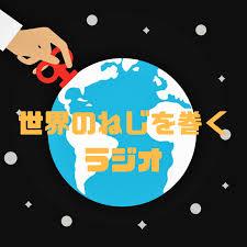 【世界一周】世界のねじを巻くラジオ【ゲイのねじまきラジオ】