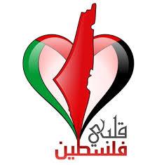 فلسطين الحبيبة