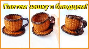 Плетение из газет - <b>чашка с блюдцем</b>! Подробный МК! - YouTube