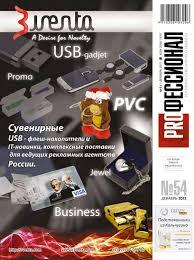 "Журнал ""Профессионал"" №54 by Leo Kostylev - issuu"