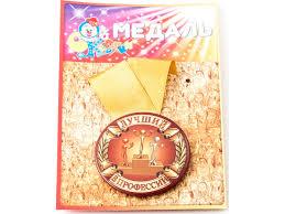 <b>Медаль Эврика Лучший</b> в профессии 97153 - Чижик