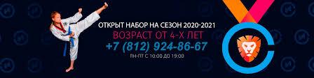 PRIDE | <b>Тхэквондо</b> WTF для детей | СПБ и ЛО | ВКонтакте