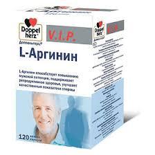 <b>Доппельгерц VIP L-Аргинин</b> капсулы, 120 шт. - купить, цена и ...
