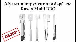 Мультиинструмент для <b>барбекю</b> Roxon - обзор - YouTube
