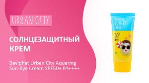 Солнцезащитный крем <b>Baviphat Urban City</b> Aquaring Sun-Bye ...