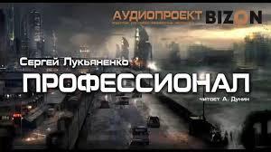 аудиокнига <b>Сергей Лукьяненко ПРОФЕССИОНАЛ</b> читает А Дунин