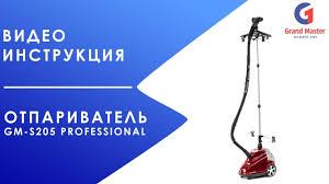 <b>Отпариватель Grand</b> Master GM-S205 Professional ...