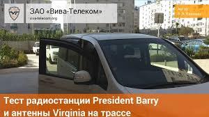 Тест комплекта <b>рации President Barry</b> и антенны Virginia на ...