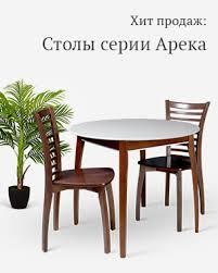 Дизайнерские <b>Столы</b> и Стулья для кухни в интернет-магазине ...