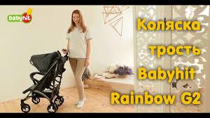 <b>Коляска трость Babyhit Rainbow</b> G2 обзор от производителя ...