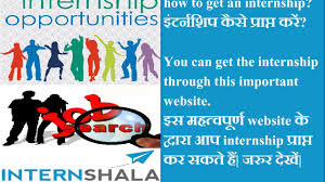 hindi how to get an internship important website internshala hindi how to get an internship important website internshala com for internship to