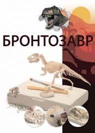 <b>Набор</b> для раскопок «<b>ЮНЫЙ АРХЕОЛОГ</b>» бронтозавр DE 0264 ...