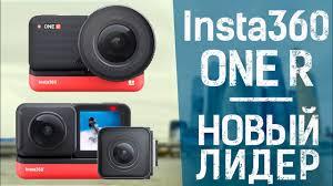 Insta360 ONE R - Новый лидер | Техноблог #1 - YouTube