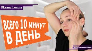 КАК УБРАТЬ МОРЩИНЫ ЗА 10 МИНУТ В ДЕНЬ. ЛИФТИНГ ЛИЦА ...