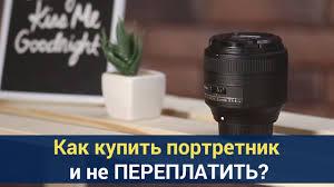Обзор Nikon <b>Nikkor 85mm f:1.8G</b> AF-S - YouTube