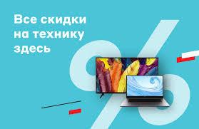 Распродажа техники - Москва