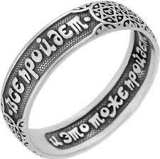 <b>Кольца ФИТ 61481-f</b> серебро 925 пробы - 730 рублей ...