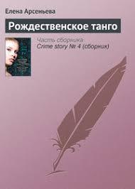 Читать онлайн <b>Рождественское танго Елены Арсеньевой</b> или ...