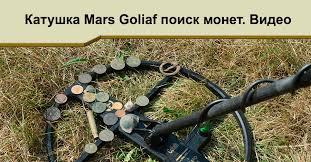 <b>Катушка Mars Goliaf</b> поиск монет. Видео   Mars MD