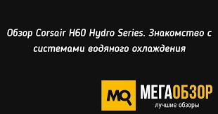 Обзор <b>Corsair H60</b> Hydro Series. Знакомство с системами ...