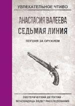 Читать книгу Погоня за оружием <b>Анастасии Валеевой</b> : онлайн ...