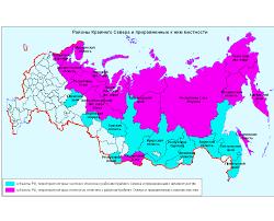 Карта районов <b>Крайнего Севера</b> и приравненных к ним ...