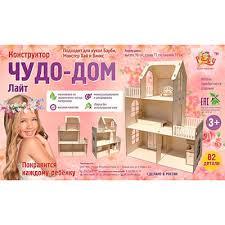 <b>Кукольный</b> деревянный <b>домик</b> для Барби с мебелью купить в ...