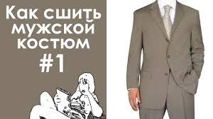 Как сшить мужской костюм #1. <b>Пиджак</b>. Введение, снятие мерок ...